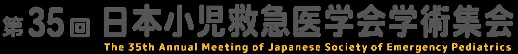 第35回日本小児救急医学会学術集会