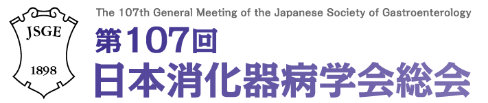 第107回日本消化器病学会総会