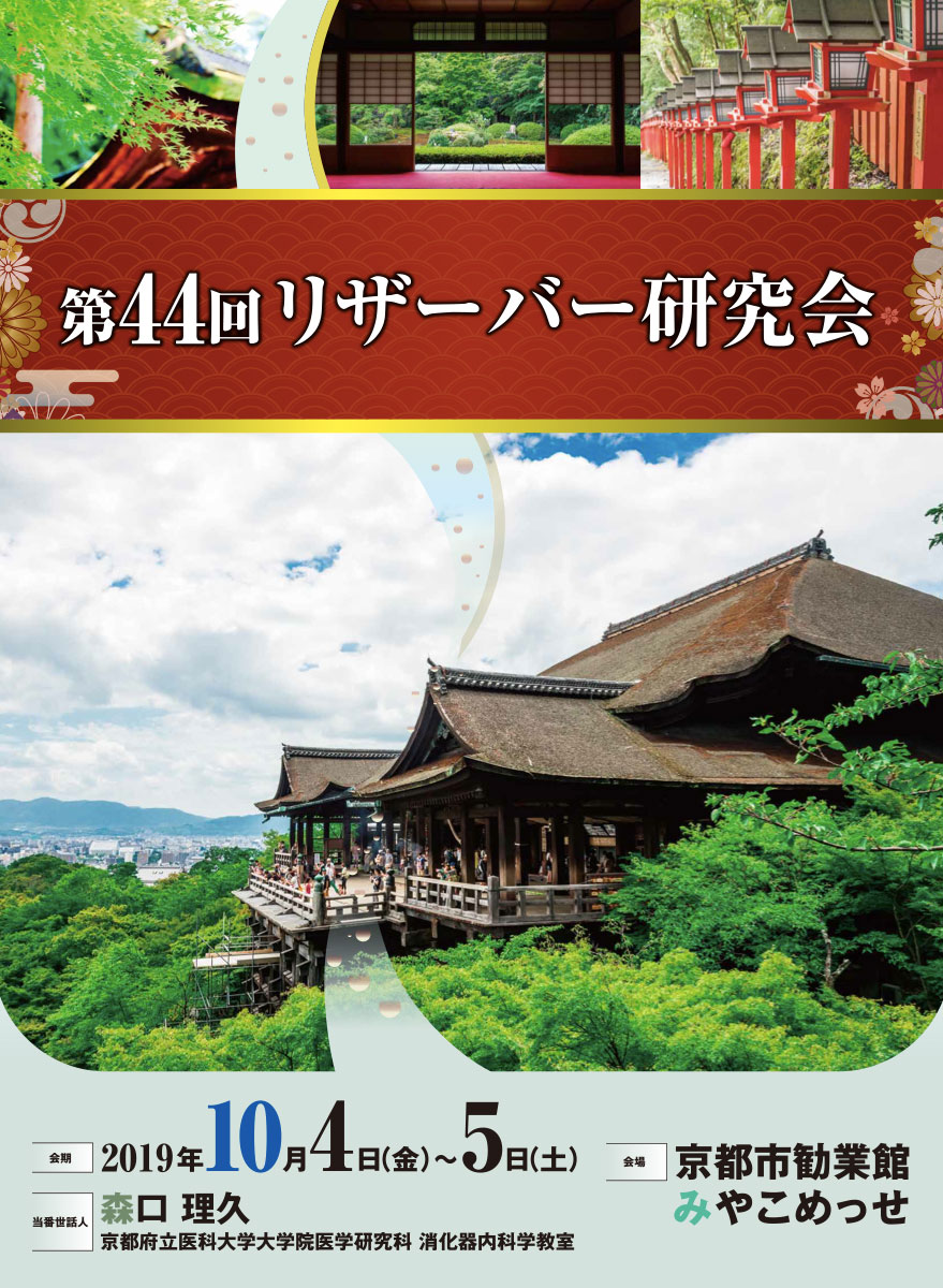 第44回研究会ポスター