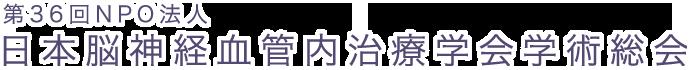 第36回日本脳神経血管内治療学会