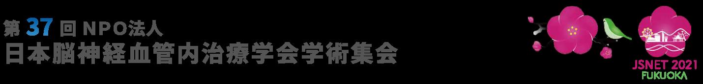 第37回日本脳神経血管内治療学会 │ JSNET2021