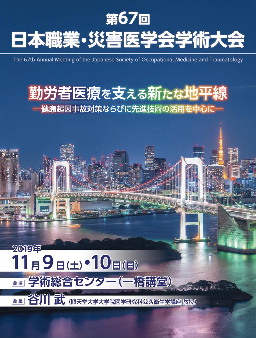 第67回日本職業・災害医学会学術大会
