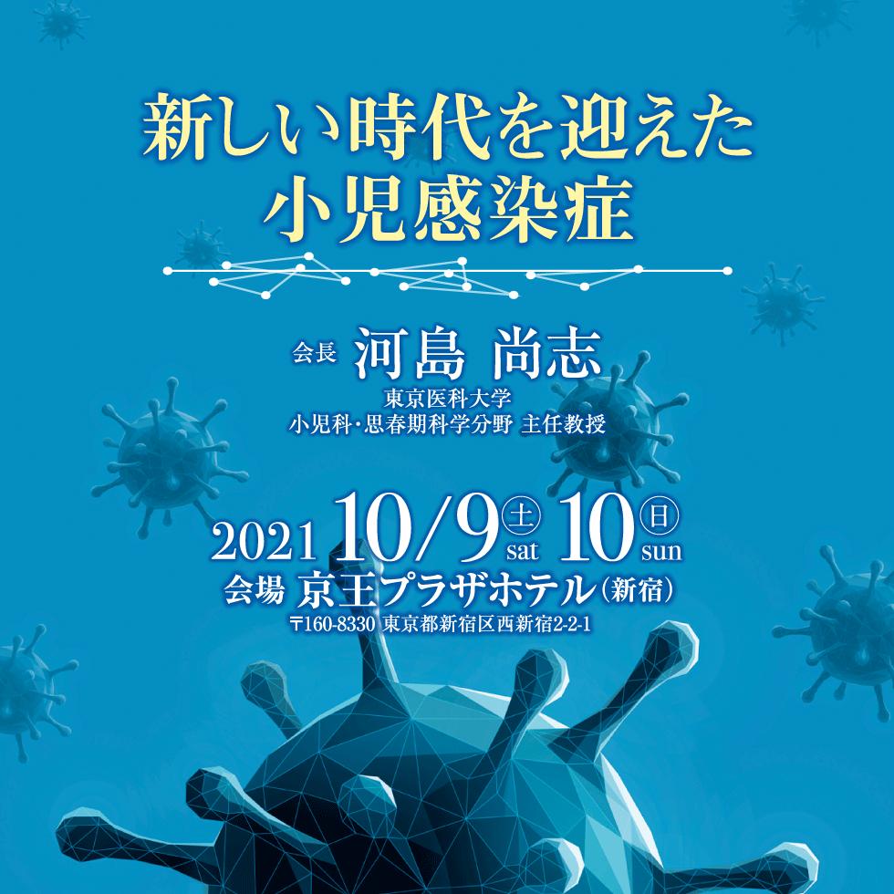 第53回日本小児感染症学会総会・学術集会