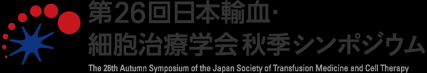 第26回日本輸血・細胞治療学会秋季シンポジウム | 第26回日本 ...