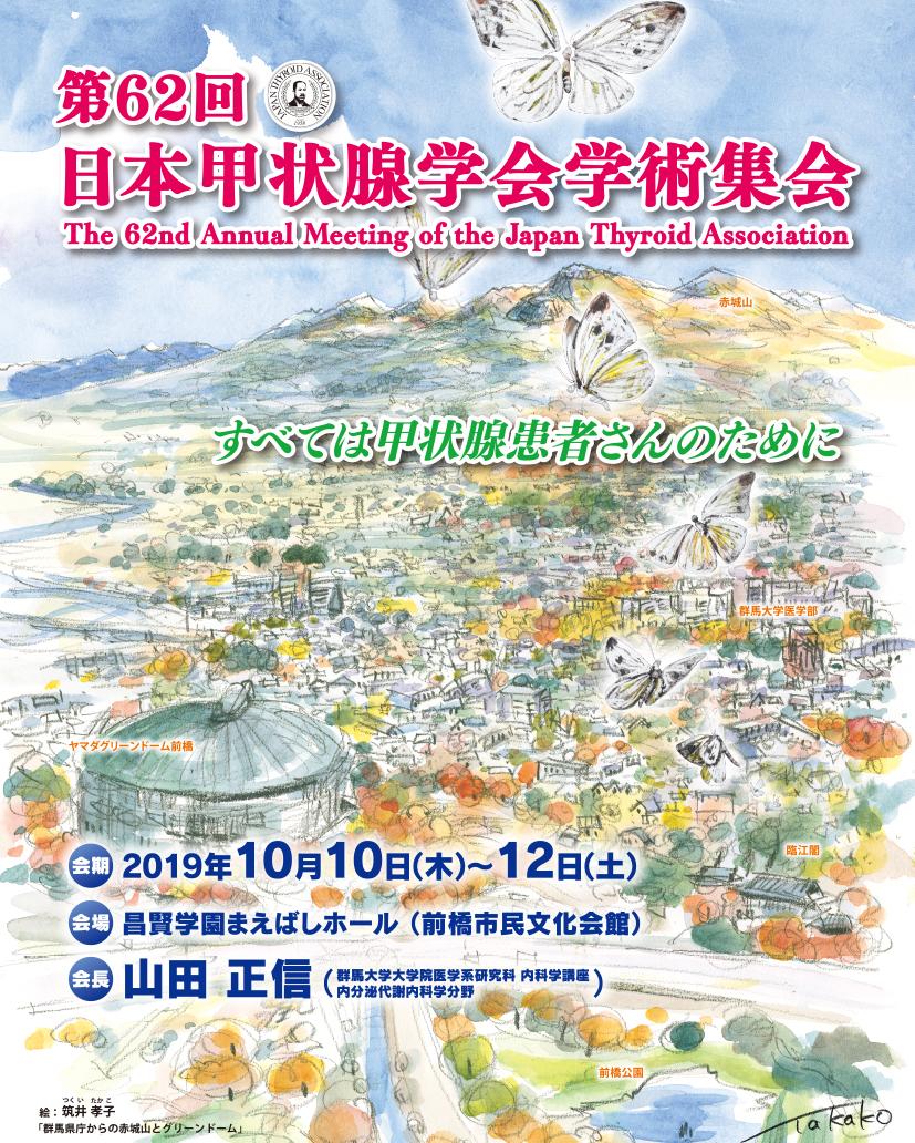 第62回日本甲状腺学会学術集会