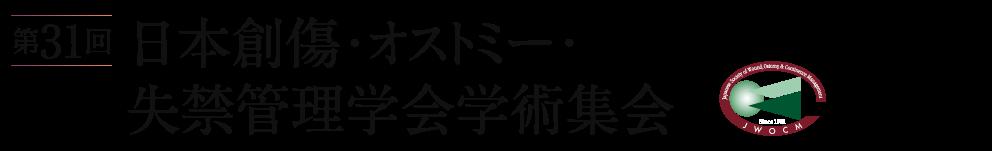 第31回日本創傷・オストミー・失禁管理学会学術集会│JWOCM31