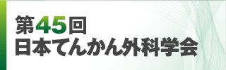 第45回日本てんかん外科学会