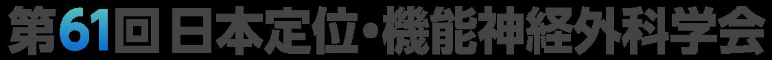 第61回日本定位・機能神経外科学会